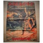 Bathory - Hammerheart Flag